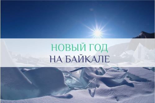 Новый 2019 год на Байкале | цены на отдых изоражения