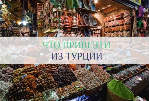 Что купить и привезти из Турции — сувениры из Турции в подарок - 2019 53f759e5f76