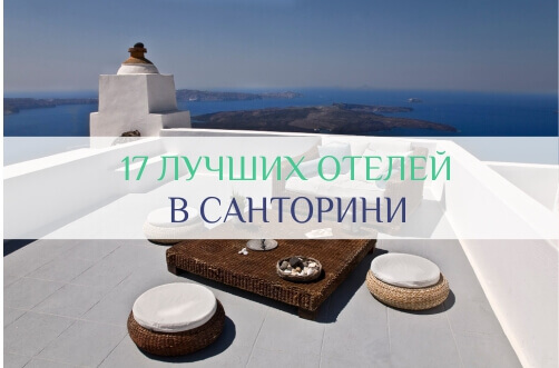 144-best-hotels-santorini.jpg