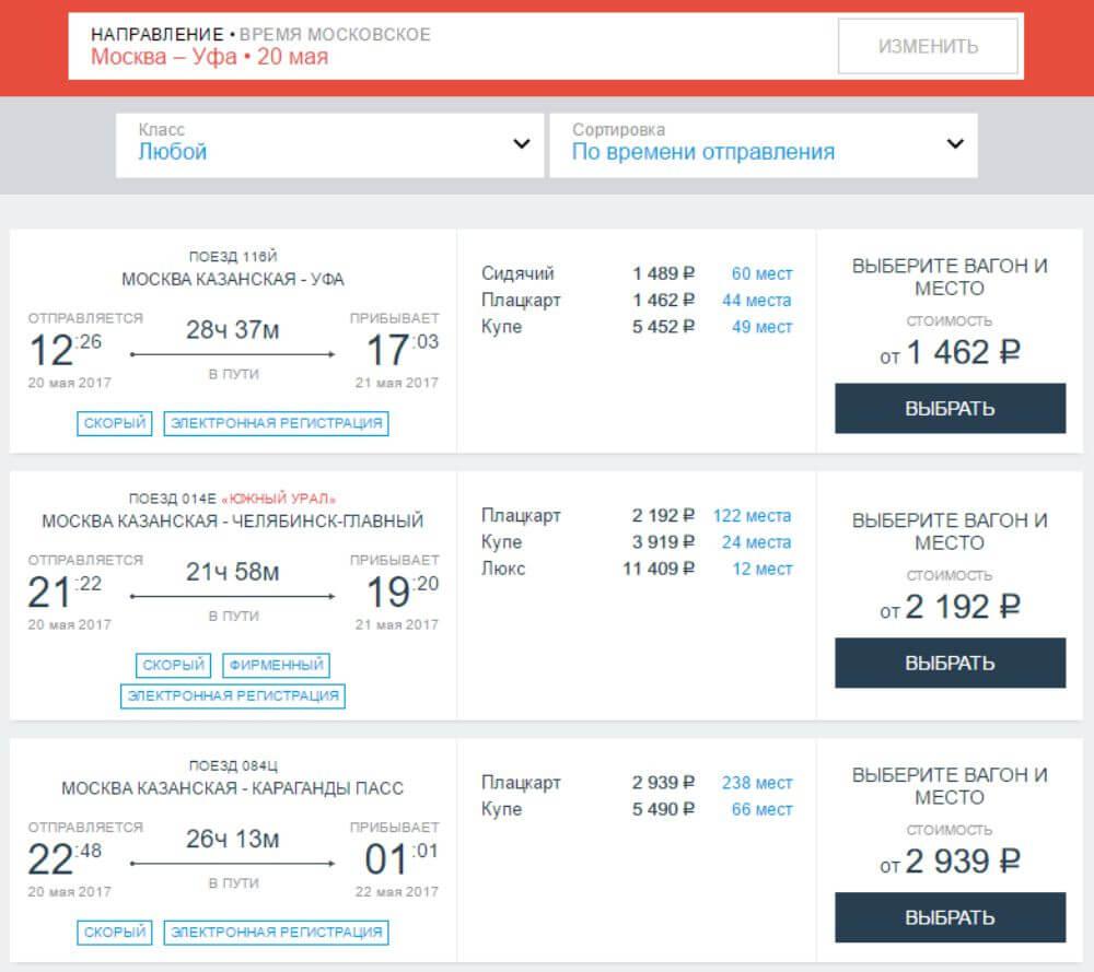 Купить авиабилеты дешево one two trip авиабилеты в крым за 2500 рублей купить