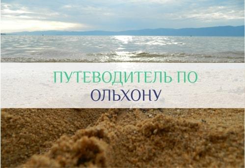 Главные достопримечательности Ольхона