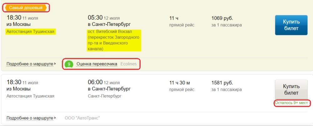 Купить билет на самолет туту дешево на поезд официальный сайт купить билеты на самолет картой маэстро
