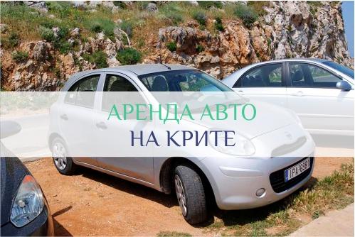 Аренда авто на Крите - аренда машины на острове Крит - 2018-2019