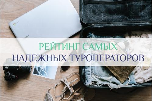 Популярные и надежные туроператоры в Москве