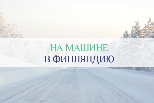 Отдых зимой в Финляндии с детьми, рекомендации путешественникам