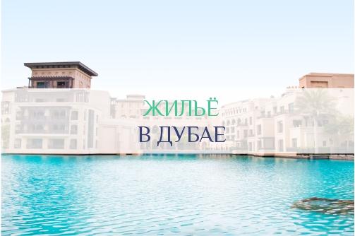 Самая дешевая квартира в дубае в рублях брачный контракт на недвижимость за рубежом