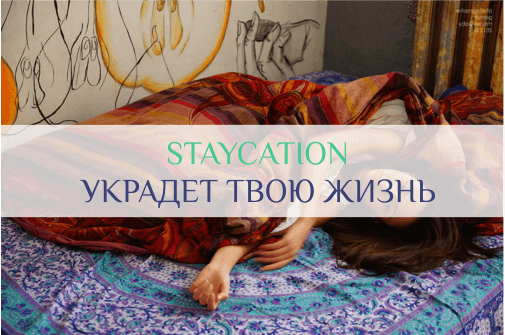 staycation это