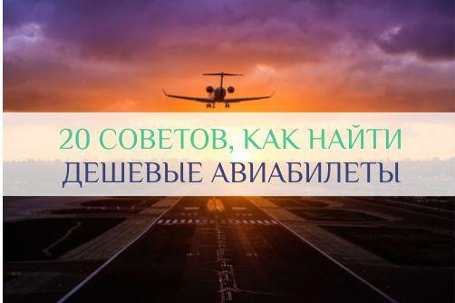Как самостоятельно найти самые дешевые билеты на самолет. Купить авиабилеты онлайн дешево или по акции.